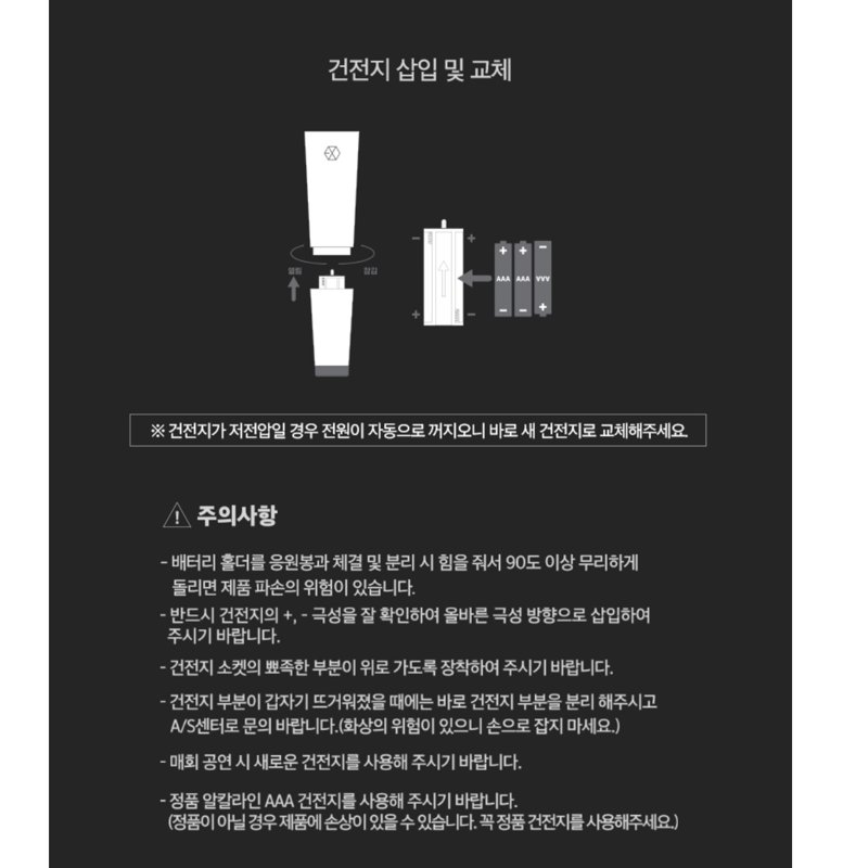 Exo light stick 3.0 $390