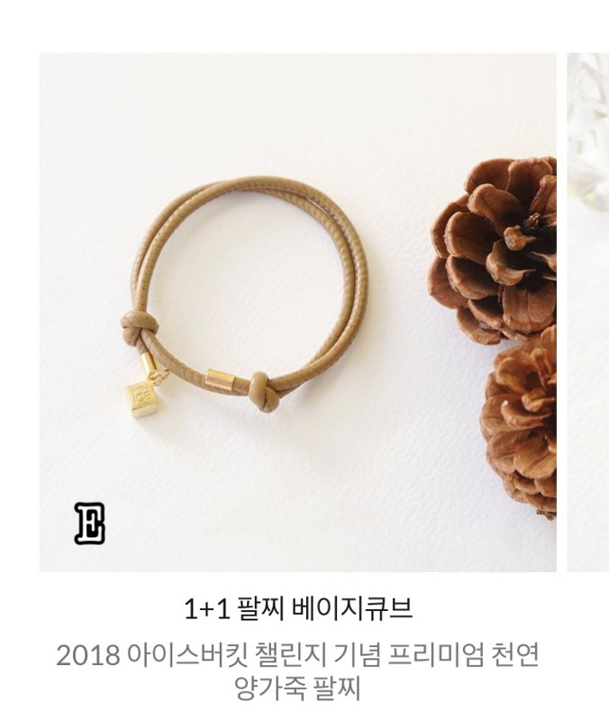 With ice bracelet ( Special ver.)  $215