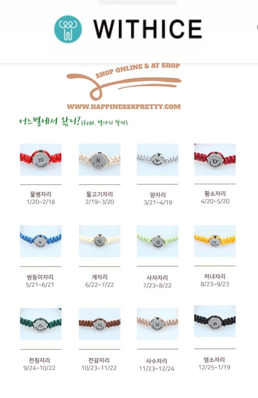 Withice bracelet ( 星座 ) $120